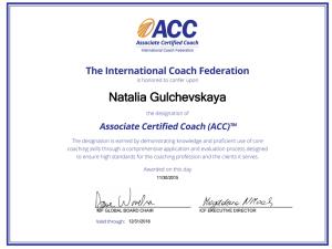 ACC-Gulchevskaya